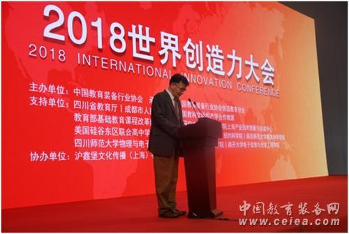 Focusing on Creativity and Inspiring the Youth - The 2018 World Creativity Conference Successfully Held in Chengdu